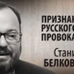 Стас Белковский. Откровения русского провокатора.