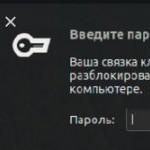 Ubuntu. Сброс пароля для связки ключей.